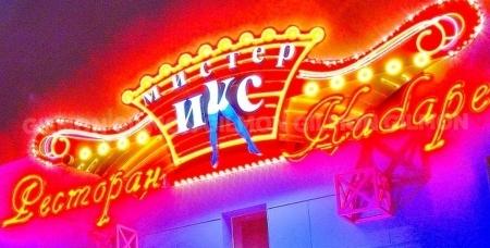 """Игра в русский или американский бильярд на любое количество часов в ресторане-кабаре """"Мистер Икс"""". Отдыхайте ярко и со вкусом!"""